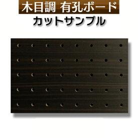 【カットサンプル】SMPL-UKB-PR-1901-39 有孔ボード 木目柄 パオローズ 4mm 5φ25ピッチ パンチングボード ペグボート 穴あきボード サンプルサイズ125×195【ポスト投函】