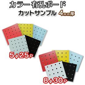 【カットサンプル】SMPL-UKB-R4P2 有孔ボード カラー赤白黄黒薄水 ラワン合板 4mm 5φ25ピッチ 8φ30ピッチ パンチングボード ペグボード 穴あきボード サンプルサイズ130×130【ポスト投函】