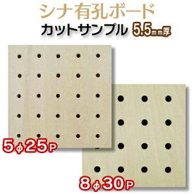 【カットサンプル】SMPL-UKB-S55M2 有孔ボード シナ 5.5mm 5φ25ピッチ 8φ30ピッチ パンチングボード ペグボード 穴あきボード サンプルサイズ130×130【ポスト投函】