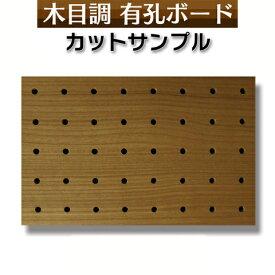 【カットサンプル】SMPL-UKB-SN-2230-32 有孔ボード 木目柄 シュトレナチュラル 4mm 5φ25ピッチ パンチングボード ペグボート 穴あきボード サンプルサイズ125×195【ポスト投函】