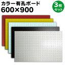 送料無料★3枚【600×900サイズ有孔ボード】UKB-600900-3Sカラー 白、黒 、赤、黄、薄水 パンチング穴あきボード 厚さ…
