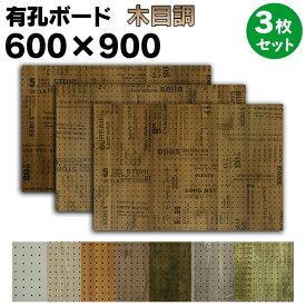 送料無料★3枚【600×900サイズ有孔ボード】UKB-600900MOKUME-3S 木目調 強化紙+合板 パンチング穴あきボード 厚さ4mm 5-25P