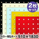 送料無料★2枚セット【有孔ボード】UKB-R4P2-2Sカラー赤白黄黒薄水 ラワン合板 パンチング穴あきボード 厚さ4mm 910×1830