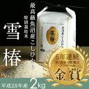 魚沼産こしひかり最高級特別栽培米「雪椿」2kg【28年産新米】