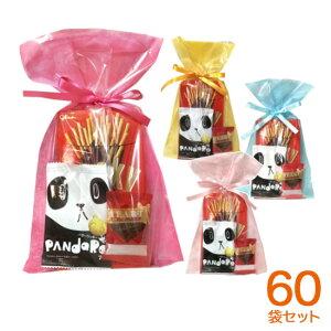 (本州送料無料)お菓子詰め合わせ ソフトバッグクリア 2穴リボン巾着袋 300円 60袋セット