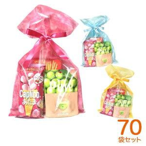 (本州送料無料)お菓子詰め合わせ ソフトバッグクリア 2穴リボン巾着袋 500円 70袋セット
