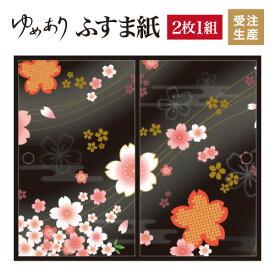 ふすま紙 和モダン 襖紙 着物柄 桜 漆黒 2枚組 縦1800mm おしゃれ モダン 幅広 張り替え 和風 洋風