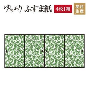 ふすま紙 襖紙 枝付梅 緑青 4枚組 縦1700mm おしゃれ モダン 幅広 対応 ふすま 張り替え 和 柄 壁紙 襖 デザイナーズ 和モダン インテリア 和室 和風 和柄