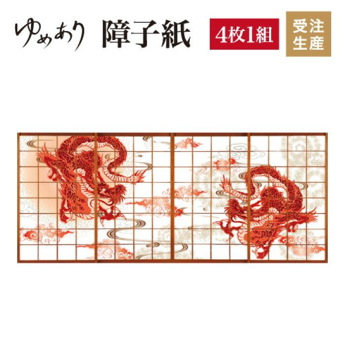 赤龍4枚組幅1100mm和室をおしゃれにするデザイン柄障子紙
