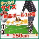 ゴルフ練習マット/スイングマットゴルフボール&ティー付 ショットマット【送料無料】/特大サイズ1.5M