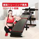 【送料無料】腹筋トレーニング器具 腹筋マシン 筋トレーニング 腕立て伏せ器具 美脚トレーニング器具 室内運動 フィットネス