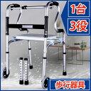 歩行補助器 介護 介護椅子 1台3役 介護椅子 トイレも使える優れもの