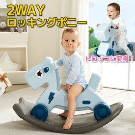 2WAY ロッキングポニー 4輪車 乗用玩具 足けり乗用 玩具 知育玩具 子供おもちゃ ロッキングポニー トロッコ キッズ 子供 プレゼント