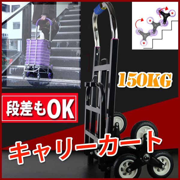 【送料無料】階段 キャリーカート静音タイヤ 6輪 3輪スチール製 折りたたみ式 買い物カート/段差