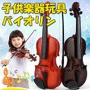 バイオリン 玩具 子供用バイオリン 玩具楽器 おもちゃ 知育玩具 演奏 子供用