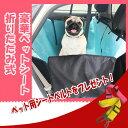 車用ペットシート  ペットキャリー ドライブボックス ぺットバッグ  ペットソフトタイプ 犬 猫 兼用 折りたたみ式