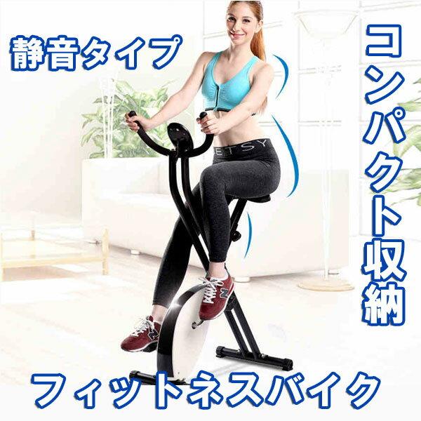 エアロバイク フィットネスバイク 健康器具 フィットネス器具 健康的にダイエット!気になるお腹、ヒップ、二の腕、背中の肉、腰回りスッキリ インナーマッスル 筋トレ ダイエット 運動不足解消