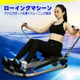 ローイングマシン ボート漕ぎ 腹筋トレーニング器具  腹筋マシン 背筋 室内運動 ボート フィットネス