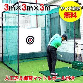 ゴルフネット6 ゴルフ練習 ゴルフネット 折りたたみタイプ ゴルフネット据置タイプ ネットショップ ネット販売 ゴルフ練習用ネット ゴルフ用ネット[GN00007]