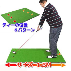 ゴルフ練習マット/スイングマットゴルフボール&ティー付 ショットマット/特大サイズ1.5M