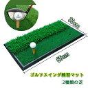 ゴルフマット/ゴルフ練習マット/スイングマット/ラフ&フェアウェーの2種類の人工芝で練習