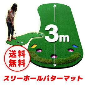 ゴルフ練習用マット/スリーホールパターマットゴルフ練習用パターマット/室内練習/ゴルフスイング練習器具/ゴルフ アプローチ 練習器具/ゴルフ 室内練習/ゴルフ練習用マット/golf/