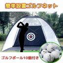 ゴルフネット ゴルフ練習用ネット 簡易型 コンパクトで収納&持ち運び便利 ティー×2個 新品ボール×10個