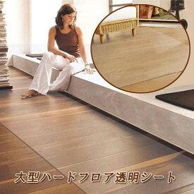 床 保護 シート