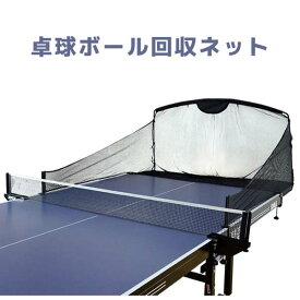 卓球ボール回収ネット 卓球ネット 卓球用品 フェンス 家庭用 練習 ピンポン 卓球用品 スポーツ ネット