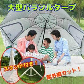 パラソルタープ スタンド付きなのでさらに便利に使えます 日焼け 風よけ 日傘 紫外線防止 紫外線カット UVカット