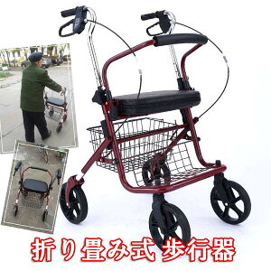 老人 手押し車 折りたたみ 椅子付き 歩行器 シルバーカー 老人用 高齢者 買い物かご カート 介護用品 歩行補助具 人気 おすすめ品