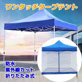 大型テント タープ タープテント ワンタッチ ワンタッチテント3m×3m×3m 日よけ イベント 【サイドメッシュカバー4面付き 12M】