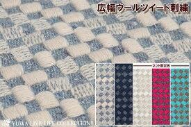 広幅ウールツイード刺繍/有輪商店 YUWA 生地/ネコポス50cmまで/10cm単位 切り売り/395819