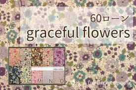 【全10色】YUWA 有輪商店 生地 花柄 手芸 60ローン graceful flowers/316484 10cm単位 切り売り