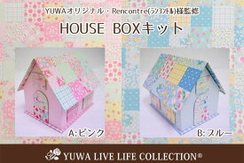 【Rencontre】YUWA 有輪商店 生地 手芸 【カルトナージュ】YUWAオリジナル HOUSE BOXキット/REN-BOX-1 ※ネコポス不可