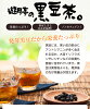 [black soybean tea] 24 bags of ten economical tea packs cases! I fall behind a person writing review by one bag and can be accompanied!! [non-caffeine tea] [healthy tea]