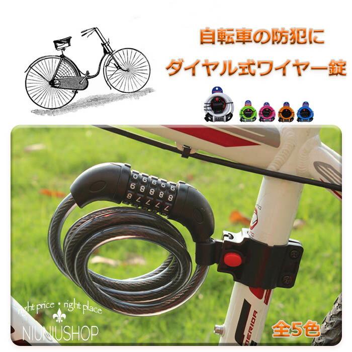 自転車 バイク ダイヤル式ワイヤーロック 自転車用 ワイヤー鍵 ダイヤル式ワイヤー鍵 バイク用 サイクリング ダイヤルワイヤー鍵 盗難防止 ピストロック ロック 鍵 自転車の鍵 バイクの鍵 ロードバイク ビアンキ