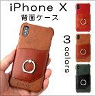 iPhoneXSMax iPhone XS iPhoneXR  ケース カバー 背面型 スマホケース アイフォンX iPhoneXケース アイフォン カジュアル シンプ iPhoneX ケース 人気のシンプルなデザイン 男女共用 軽量 スタイリッシュ リングスタンド バンカーリング