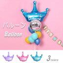 バルーン 風船 単品 王冠 冠 ティアラ プリンス プリンセス 男の子 女の子 お誕生日 出産祝い ベビーシャワー ハーフ…