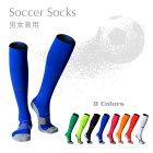 サッカーソックス メンズ ストッキング 大人 フットサル スポーツ ハイソックス 靴下 吸湿性 耐摩耗性 底厚地 24.5-27cm 強い 破れにくい アウトドア 指先補強ソックス  コットン85%