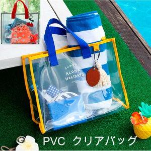 ビーチバッグ PVC クリア トートバッグ プールバッグ ビニールバッグ 透明 肩がけバッグ マチあり レディース キッズ 子ども用 水泳バッグ スイミング