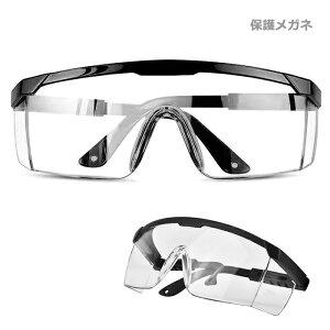 ゴーグル ウイルス対策 マスク対応 近視めがね対応 保護メガネ くもりにくい 花粉 飛沫防止 男女兼用 防塵 安全 軽量 クリア 細菌 作業 実験 眼鏡 女性 オーバーグラス 医療用 透明 防護服 感