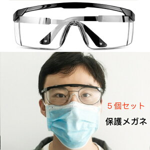 ウイルス対策 ゴーグル マスク対応 近視めがね対応 保護メガネ くもりにくい 花粉 飛沫防止 男女兼用 防塵 安全 軽量 クリア 細菌 作業 実験 眼鏡 女性 オーバーグラス 5個セット