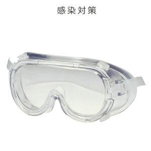 ゴーグル ウイルス対策 保護メガネ 花粉 飛沫防止 防塵 曇りにくい 安全 軽量 クリア 細菌 作業 実験 眼鏡 めがね 対応 女性 男女兼用 オーバーグラス