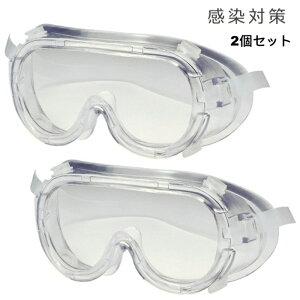ゴーグル ウイルス対策 感染対策 保護メガネ 花粉 飛沫防止 防塵 曇りにくい 安全 軽量 クリア 細菌 作業 実験 眼鏡 めがね 対応 女性 男女兼用 オーバーグラス 2個セット