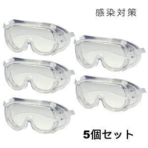 ゴーグル ウイルス対策 感染対策 保護メガネ 花粉 飛沫防止 防塵 曇りにくい 安全 軽量 クリア 細菌 作業 実験 眼鏡 めがね 対応 女性 男女兼用 オーバーグラス 5個セット