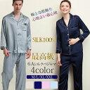 <今だけクーポンで9900>【着後レビューで特典】パジャマ シルク100% レディース メンズ おまけ付き 19匁 絹 シルク…