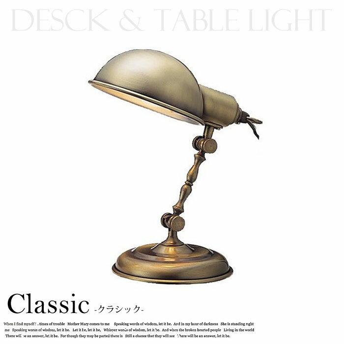 Classic クラシック スタンドライト デスク 照明 ライト インターフォルム 【INTERFORM】【LT-2103】雑貨 インテリア リビング 贈り物 プレゼント 贈り物 引っ越し祝い
