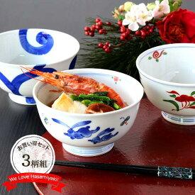 【3柄set】波佐見毎日使える手描きモダン雑煮碗 日本製 陶磁器 波佐見焼 雑煮碗 多用碗 鉢 径14.3cm 700ml 迎春食器 お正月 食器
