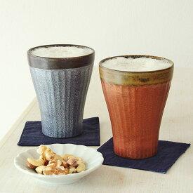 【1個】青銅フリーカップ1個 日本製 陶磁器 波佐見焼 フリーカップ ビアカップ タンブラー ビール 銀 銅 ジュース お茶 青 茶 食器 バレンタイン父の日 父の日ギフト ギフト プレゼント 贈り物
